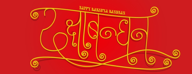 Raksha-Bandhan-Greetings