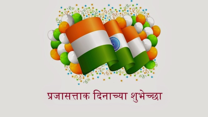 Happy Republic Day (प्रजासत्ताक दिन)