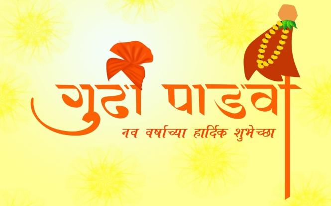 Gudi Padwa (गुढी पाडवा)