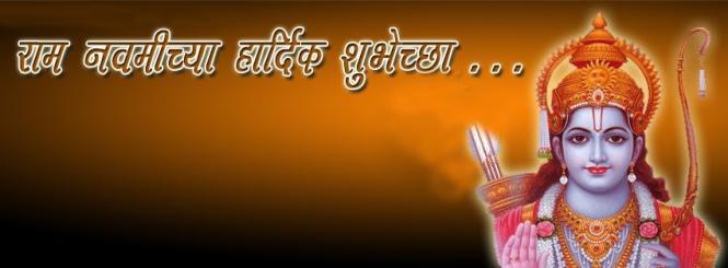 Ram Navami(राम नवमी)