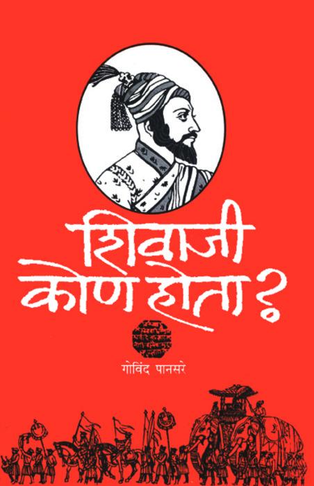 'Shivaji Kon Hota' book of Govind Pansare