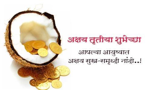 Akshaya Tritiya (अक्षय तृतीया)