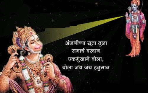 Hanuman Jayanti (हनुमान जयंती)