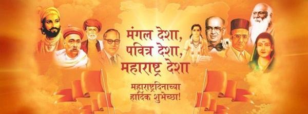 Happy Maharashtra Day (महाराष्ट्र दिन)