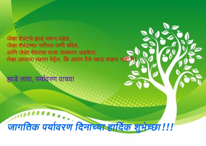 World Environment Day (जागतिक पर्यावरण दिन)