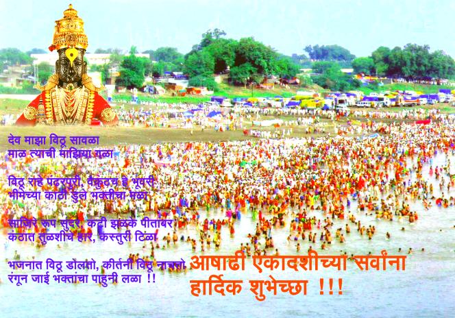 Aashadhi Ekadashi (आषाढी एकादशी)