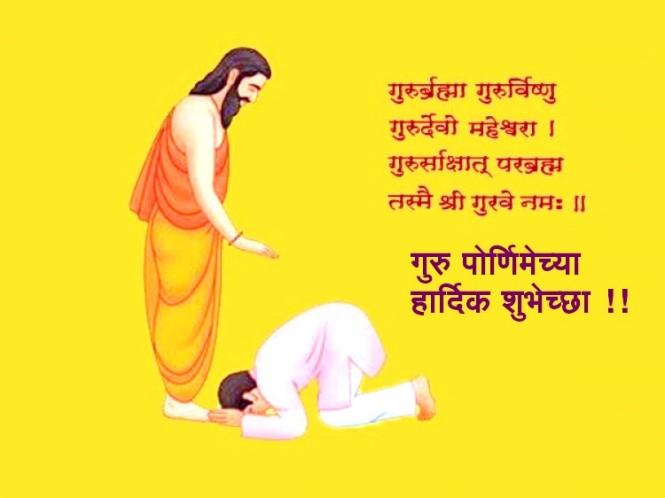 Guru Purnima (गुरु पोर्णिमा)