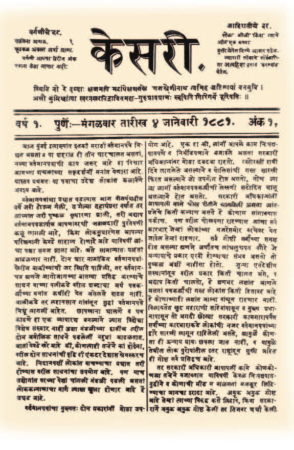 Kesari Newspaper of Bal Gangadhar Tilak