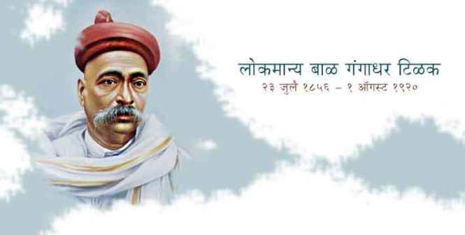 Lokmanya Bal Gangadhar Tilak (लोकमान्य बाळ गंगाधर टिळक)