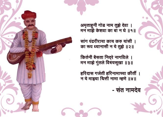 Sant Namdev Punyatithi (संत नामदेव पुण्यतिथी)