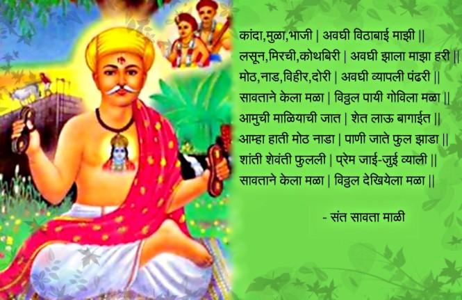 Sant Savata Mali Punyatithi (संत सावता माळी पुण्यतिथी)