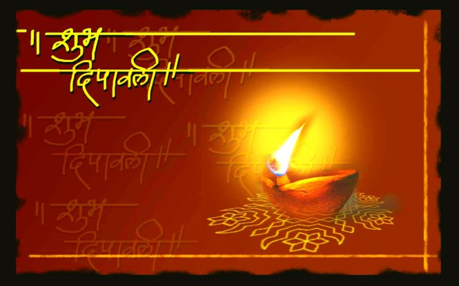 Shubha Dipavali (शुभ दिपावली)