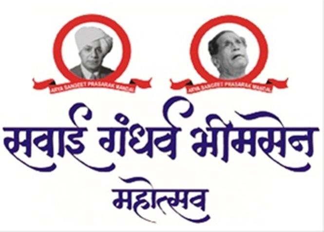 Sawai Gandharva Bhimsen Mahotsav Pune