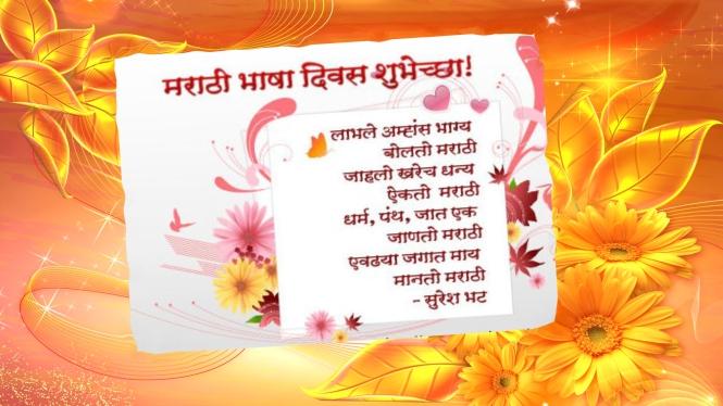 Marathi Rajbhasha Din (मराठी राज्यभाषा दिन)